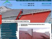 Строительство, кровельные работы в СПб и Ленобласти от компании КРОВЛЯ БС ПЛЮС