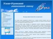 """ЗАО """"Улан-Удэнский лопастной завод"""""""