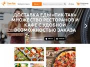 """Сервис доставки еды """"Тик-Так Доставка"""" (Россия, Дагестан, Махачкала)"""