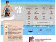Minifit.ru - спортивно-игровые комплексы для детей (г. Москва, тел./факс: (495) 507-93-24)