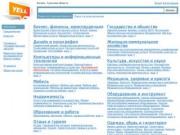 Тульская область: региональный бизнес-справочник