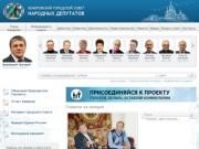 Официальный сайт Кемеровского городского совета народных депутатов