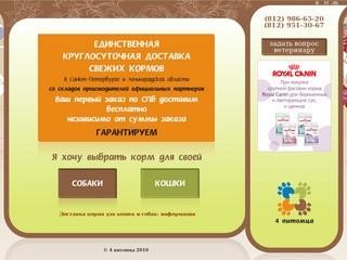 Доставка корма, заказ доставки корма, доставка корма Санкт Петербург