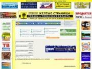 Магазины Рязани, Предприятия, телефоны, фирмы, предприятия  Рязань, ЦДИ Желтые Страницы Рязани