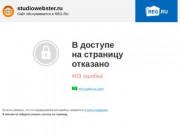 Webster - разработка сайтов, интернет-магазинов, приложений в Красноярске