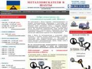 Металлоискатели в Шахты купить продажа металлоискатель цена металлодетекторы
