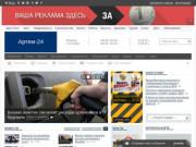Артем-24: городской информационно-развлекательный портал.