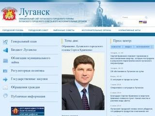Gorod.lugansk.ua