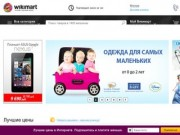 Wikimart - все интернет-магазины на Викимарте