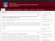 Сайт Счетной палаты г. Зеленогорска, Красноярского края