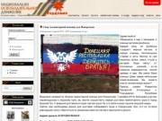 НОД Мордовия - Национально-Освободительное движение