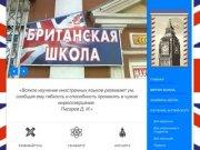 British School - Центр изучения иностранных языков и раннего развития в Рославле