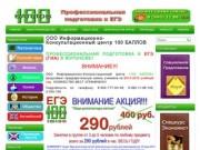 Курсы подготовки к ЕГЭ в Воронеже, репетитор ЕГЭ