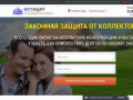 Antikollektor52.ru — Защита от коллекторов в Нижнем Новгороде