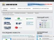 Банки Ингушетии