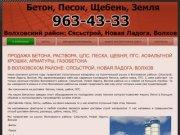 Продажа бетона, бетон с доставкой в Волховском районе: Сясьстрой