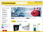 Интернет-магазин охранной и пожарной сигнализации. (Украина, Киевская область, Киев)