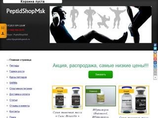 Купить пептиды в Москве с доставкой