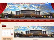 МАУК Культурно-досуговый центр город Нововоронеж - Дом культуры (ДК Нововоронежа)