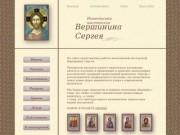 Иконописная мастерская Вершинина Сергея
