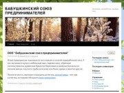 Бабушкинский Союз Предпринимателей   Заготовка, переработка, продажа леса