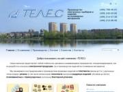 Добро пожаловать на сайт компании «ТЕЛЕС»