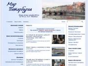«Мир Петербурга» — информационный интернет-портал по истории города