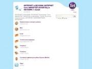 Сеть АВИОРТЕЛ (AVIORTEL) - интернет в АБХАЗИИ (г. Сухум)