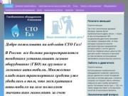 Stogas.ru