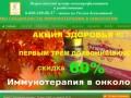 Всероссийский Центр онкопрофилактики и реабилитации ООО «Взлетающий дракон» является компанией, специализирующейся на иммунотерапии в онкологии. Наш центр основан в декабре 2011 г. (Россия, Приморский край, Владивосток)