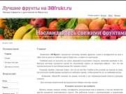 Овощи и фрукты с доставкой по Иркутску и Шелехову