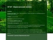 АУ Бирюсинский Лесхоз