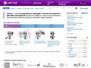 Admitad - партнерские программы для сайтов (заработок в интернете) оплата за регистрацию и действия (игры, интернет-магазины)