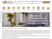 Компания Жалюзи-Рольставни предоставляет услуги монтажа рольставен и жалюзи на окна и двери. (Россия, Московская область, Москва)