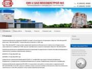 Промышленное и гражданское строительство СМУ-2 ЗАО МОСОБЛСТРОЙ №5  r. Воскресенск