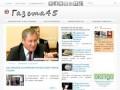 """""""Газета 45"""" - новости Кургана и Курганской области (Курганская область, г. Курган)"""