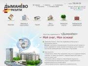 Продажа / обмен / покупка / аренда недвижимости в Белгород - Агентство недвижимости #