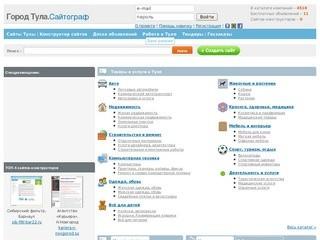 Сайты и объявления бесплатно | Сайтограф Тула