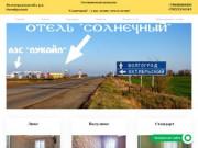Отель Солнечный р.п. Октябрьский