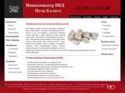 Печи Калита - Банные печи Калита +7 (495) 411-99-08