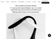 Настольная лампа Intelite: заряжай смартфон, управляй температурой света и яркостью (Украина, Киевская область, Березань)