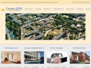 """Гостиницы Луги """"Сервис-ДОМ"""", аренда, купля-продажа недвижимости (8 (921) 364-59-98)"""