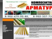 Производство стеклопластиковой арматуры в Лысьве