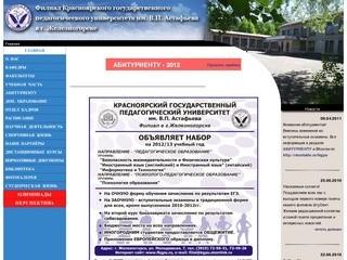 Филиал КГПУ имени В.П. Астафьева в г. Железногорске