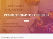 Ремонт квартир - Северск - Профессиональная отделка