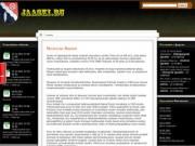 Добро пожаловать на главную страницу - Исторический портал jaaski.ru