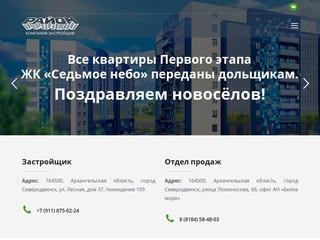 ООО «Район» — компания-застройщик (Северодвинск) — Северодвинск