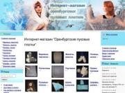 Оренбургские пуховые платки: интернет магазин