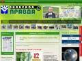 «Ононская правда» - общественно-иформационная газета Кыринского района (Забайкальский край)