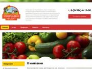 Красноуфимск Продукт — Красноуфимский завод диетических продуктов